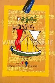 کتاب باستانشناسی قوم ثمود نوشته وان دن براندن ترجمه محمد حسین مرعشی